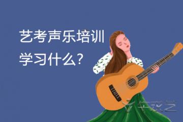 艺考声乐培训学习什么?