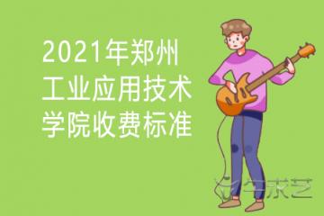 2021年郑州工业应用技术学院收费标准