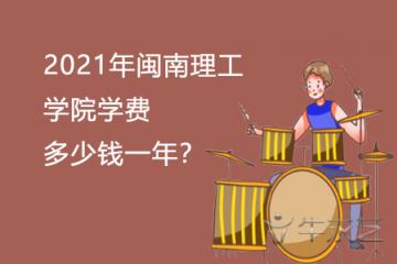 2021年闽南理工学院学费多少钱一年?