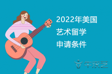 2022年美国艺术留学申请条件