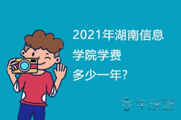 2021年湖南信息学院学费多少一年?