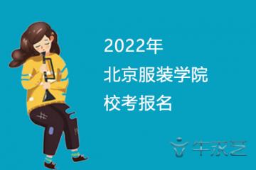 2022年北京服装学院校考报名