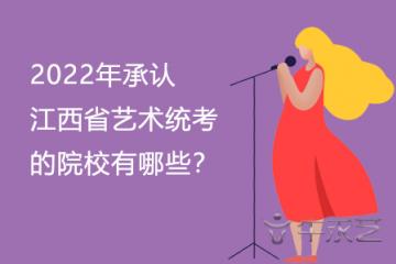 2022年承认江西省艺术统考的院校有哪些?