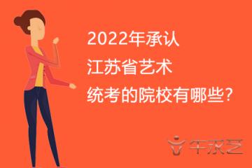 2022年承认江苏省艺术统考的院校有哪些?