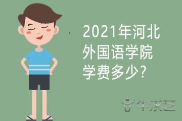 2021年河北外国语学院学费多少?