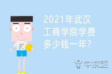 2021年武汉工商学院学费多少钱一年?