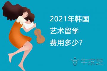 2021年韩国艺术留学费用多少?