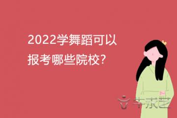 2022学舞蹈可以报考哪些院校?