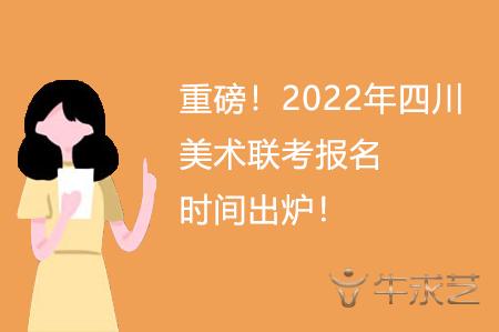 重磅!2022年四川美术联考报名时间出炉!