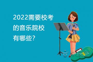 2022需要校考的音乐院校有哪些?