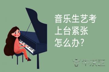 音乐生艺考上台紧张怎么办?