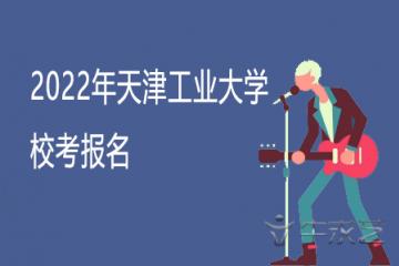 2022年天津工业大学校考报名