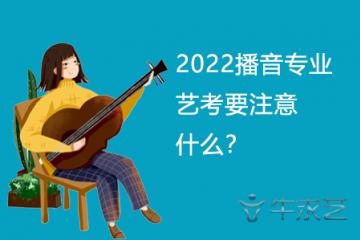 2022播音专业艺考要注意什么?