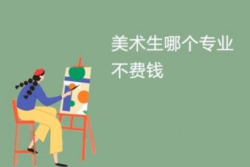 艺考生:美术生哪个专业不费钱