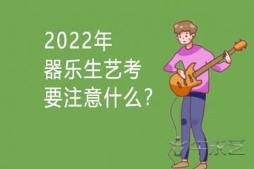 2022年器乐生艺考要注意什么?