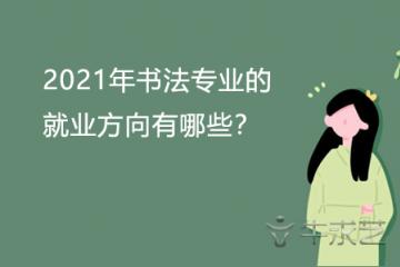 2021年书法专业的就业方向有哪些?