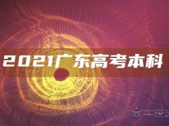 2021广东高考本科录取人数及录取率公布