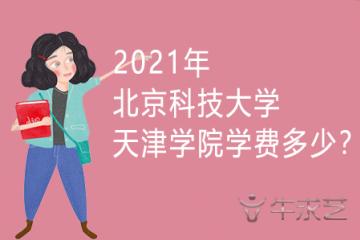 2021年北京科技大学天津学院学费多少?
