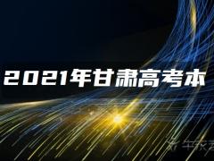 2021年甘肃高考本科一批录取人数及录取率
