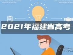 2021年福建省高考专科录取人数及录取率