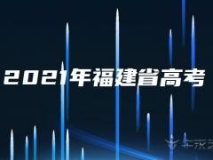 2021年福建省高考本科录取人数及录取率