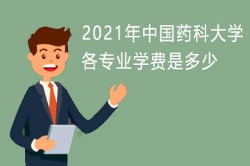 2021年中国药科大学各专业学费是多少