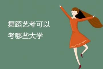 舞蹈艺考可以考哪些大学 舞蹈专业的大学