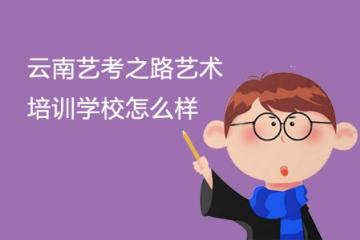 云南艺考之路艺术培训学校怎么样