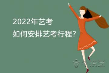 2022年艺考如何安排艺考行程?