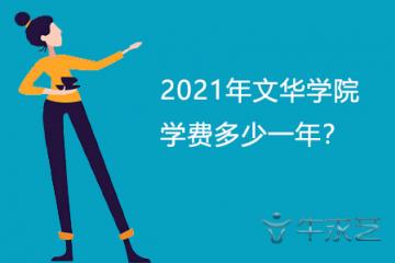 2021年文华学院学费多少一年?