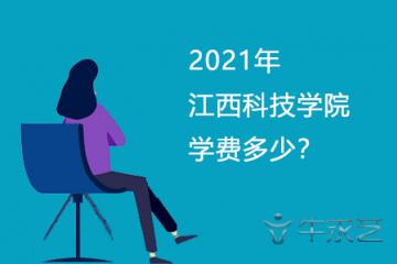 2021年江西科技学院学费多少?