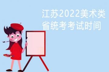 江苏2022美术类省统考考试时间