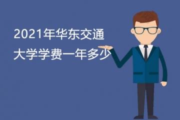 2021年华东交通大学学费一年多少 各专业收费标准