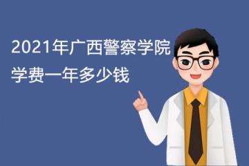 2021年广西警察学院学费一年多少钱