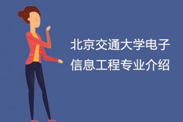 北京交通大学电子信息工程专业介绍