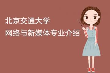 北京交通大学网络与新媒体专业介绍