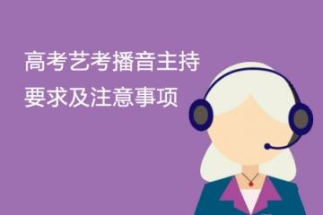 高考艺考播音主持要求及注意事项