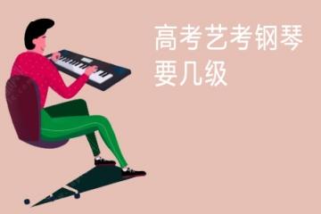 高考艺考钢琴要几级 要达到什么水平
