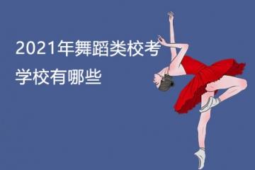 2021年舞蹈类校考学校有哪些 舞蹈类校考大学名单