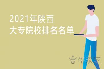 2021年陕西大专院校排名名单