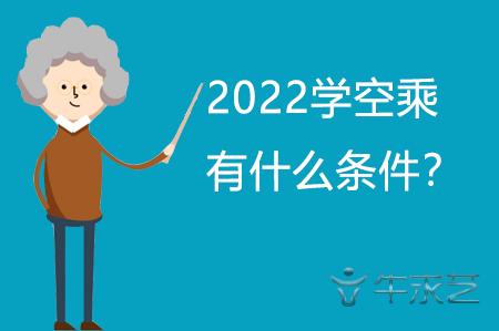 2022学空乘有什么条件?