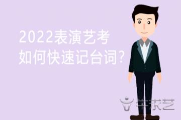 2022表演艺考如何快速记台词?