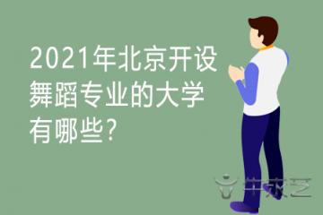 2021年北京开设舞蹈专业的大学有哪些?