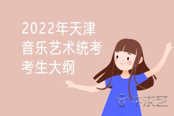 2022年天津音乐艺术统考考生大纲