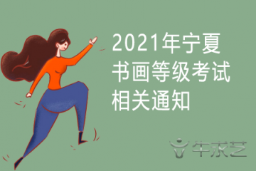 2021年宁夏书画等级考试相关通知