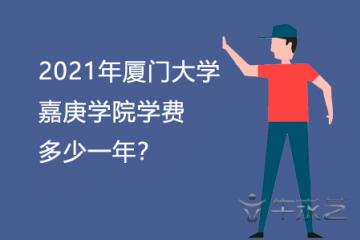 2021年厦门大学嘉庚学院学费多少一年?