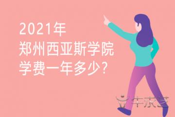 2021年郑州西亚斯学院学费一年多少?