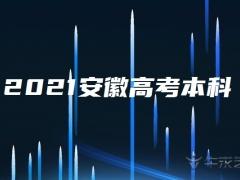2021安徽高考本科录取人数及录取率公布