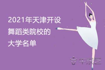2021年天津开设舞蹈类院校的大学名单