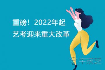 重磅!2022年起艺考迎来重大改革